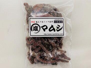 釣りエサ 塩マムシ(塩ホンムシ・岩ムシ)500円パック