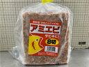 冷凍エサ  国産アミエビ 八切(約2kg)