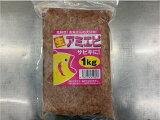 冷凍エサ  生アミエビ(約1kg)