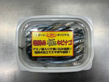 冷凍エサ オリジナル  塩締め 極キビナゴ
