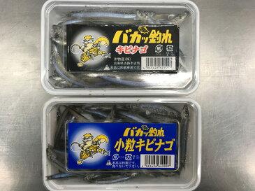冷凍エサ  きびなご(小・中)