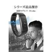 【送料無料】最新 スマートウォッチ iphone android 対応 防水 防塵 機能付き スポーツ メール 着信 通知 日本語対応 活動量計 心拍 T-PRO T-Fit plus