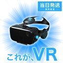 【定番商品!】スマホ用 VRゴーグル VR バーチャル 3D iPhone andoroid ヘッドホン スマホ ゲーム VRメガネ 3Dメガネ VR体験 スマートフォン VRグラス スマホでVR T-PRO
