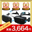 【200名様限定20%OFFクーポン!】スマホ用 VRゴーグル VR バーチャル 3D iPhone andoroid ヘッドホン スマホ ゲーム VRメガネ 3Dメガネ VR体験 スマートフォン VRグラス スマホでVR T-PRO