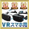 【問い合わせ殺到中】VRゴーグル VR バーチャル 3D iPhone ヘッドホン スマホ ゲーム T-PRO