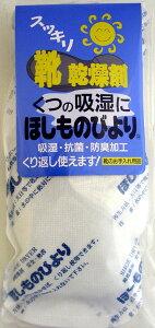 【ロイヤルリビング】スッキリ 靴 乾燥剤 ほしものびより<シューケア・除湿>