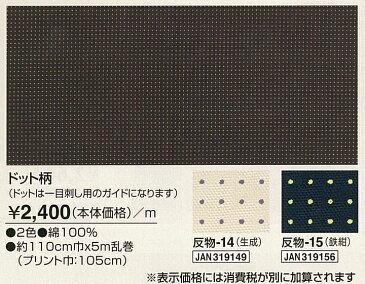 オリムパス製絲 刺し子布 (プリント) ドット柄 生地 生成(きなり)・鉄紺(てつこん)・藍(あい) 【30cm以上10cm単位で切り売り】