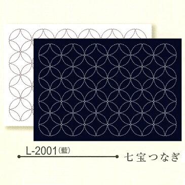.刺し子 ランチョンマット布パック 刺し子のランチョンマット 藍 七宝つなぎ オリムパス製絲 伝統柄 L-2001 刺しゅう 伝統的 刺繍 技法