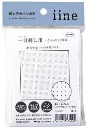 新商品!オリムパス刺し子のハンカチ布パック5ミリドット方眼G-1