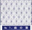 ●メール便● 刺し子花ふきん 白地 麻の葉 コロン製絲 1