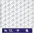 ●メール便● 刺し子花ふきん 白地 千鳥 コロン製絲 12