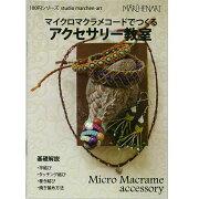 .メルヘンアート「マイクロマクラメコードでつくるアクセサリー教室」100円本シリーズMA5067