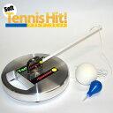 ストローク練習機「ソフトテニス ヒット」SoftTennisHit(練習器具 テニス練習機 テニス用品 初心者 ボー...