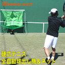 マイオートテニス2(テニス練習機 練習器具 一人 テニス用品 キッズ ジュニア ストローク練習 素振り練習...