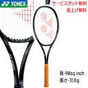 ヨネックス(YONEX)レグナ98REGNA 98(02RGN98)l硬式 テニスラケット ヨネックス 人気 日本国内正規品 中級者 上級者 硬式ラケット 硬式テニス 硬式用 保証書付 張り工賃無料 サービスガット無料