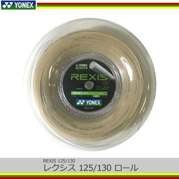 ヨネックス(YONEX)レクシス 125/130 ロール(REXIS 125/130)(TRX125-2)(硬式 ナイロン マルチ ガット ストリングス ポリウレタン 交換 テニスガット ストリング ロールガット 硬式テニスガット) 05P03Dec16