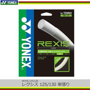ヨネックス(Yonex)レクシス 125/130 単張り(REXIS 125/130)(TGRX125)[M便 1/2](硬式 ナイロン マルチ ガット ストリングス ポリウレタン 交換 テニスガット ストリング 硬式テニスガット) 05P03Dec16