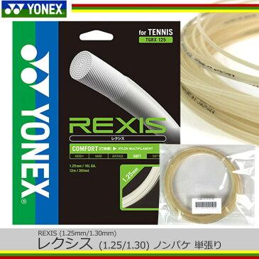 お試し特価品(約12.0mカット/ノンパッケージ)単張り/ヨネックス(Yonex)レクシス 125/130[オフホワイト]REXIS[M便 1/3](硬式 ガット ラケット テニスガット ストリング ストリングス ラケットガット) 10P04Feb17