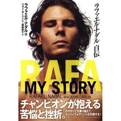◇ラファエル・ナダル自伝「RAFA MY STORY」の日本語版ついに発売!!【書籍】ラファエル・ナダ...