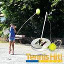 お子様から大人まで使える練習機テニス 練習器具 練習用品 テニスグッズ 1人 テニスヒット 練習...