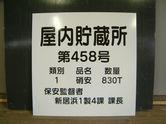 看板・サイン・表示板・プレート・案内板 (文字オーダーメイド品) 900x1800mm!! ..