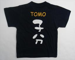子供服 作る オリジナル名前TシャツA 2色印刷!! pt1 ..