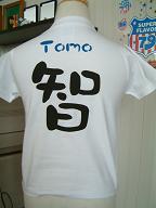 子供服 作る オリジナル名前TシャツA!! pt1 ..