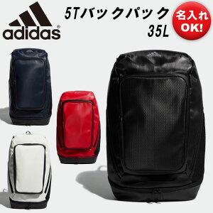 即納可 名前入れ adidas(アディダス)5T バックパック 35L リュックサック 名入れ 誕生日プレゼント 野球 サッカー スポーツバッグ ftk93 19年春夏モデル ネーム 刺繍 贈り物