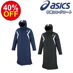 特価40%off! asics(アシックス)中綿ロングコート ベンチコート ジャケット 上着 スポーツウェア トレーニングウェア 冬 部活 学生 xa735n アウトレットセール ウエア