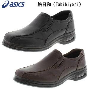 旅日和(Tabibiyori)(メンズ)ビジネスシューズ メンズ 靴 カジュアルシューズ ウォーキングシューズ ローファー 学生 紳士靴 4E 〜10000 asics(アシックス) TB-7817