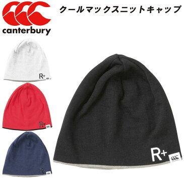 CANTERBURY(カンタベリー)R+クールマックスニットキャップ ニット帽 ラグビー ニット帽 スポーツ ac09229