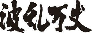 """オリジナルTシャツ2枚以上買うと送料無料!!筆文字が映える、かっこいい和柄プリントTシャツ""""波..."""