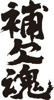補欠魂(縦書)