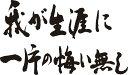 【我が生涯に一片の悔い無し(横書)】書道家が書く漢字Tシャツ おもしろTシャツ 本物の筆文字を使用したプリントTシャツ書道家が書いた文字を和柄漢字Tシャツにしました☆今ならオリジナルTシャツ2枚以上で【送料無料】☆ 名入れ 誕生日プレゼント 【楽ギフ_名入れ】 pt1 ..