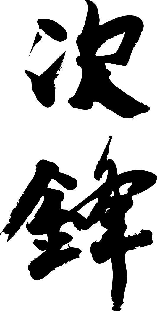 【次鋒(縦書)】書道家が書く漢字Tシャツ おもしろTシャツ 本物の筆文字を使用したオリジナルプリントTシャツ書道家が書いた文字を和柄漢字Tシャツにしました☆今ならオリジナルTシャツ2枚以上で【送料無料】☆ 名入れ 誕生日プレゼント 【楽ギフ_名入れ】 pt1 ..