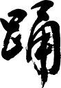【踊】書道家が書く漢字Tシャツ おもしろTシャツ 本物の筆文字を使用したオリジナルプリントTシャツ書