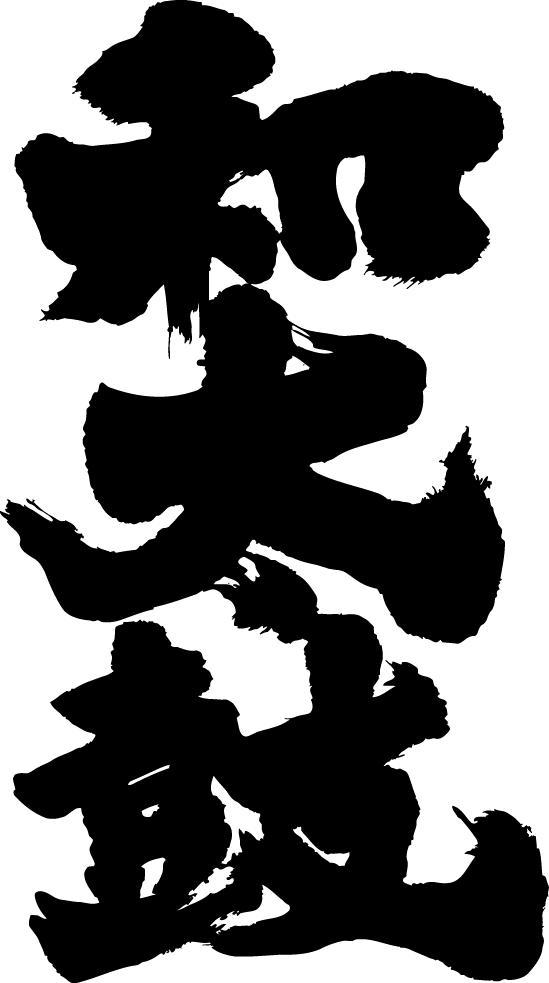 【和太鼓(縦書)】書道家が書く漢字Tシャツ おもしろTシャツ 本物の筆文字を使用したオリジナルプリントTシャツ書道家が書いた文字を和柄漢字Tシャツにしました☆今ならオリジナルTシャツ2枚以上で【送料無料】☆ 名入れ 誕生日プレゼント 【楽ギフ_名入れ】 pt1 ..