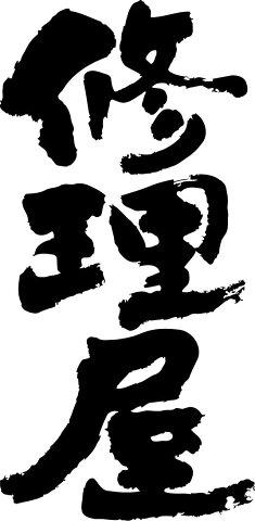 【修理屋(縦書)】書道家が書く漢字Tシャツ おもしろTシャツ 本物の筆文字を使用したオリジナルプリントTシャツ書道家が書いた文字を和柄漢字Tシャツにしました☆今ならオリジナルTシャツ2枚以上で【送料無料】☆ 名入れ 誕生日プレゼント 【楽ギフ_名入れ】 pt1 ..