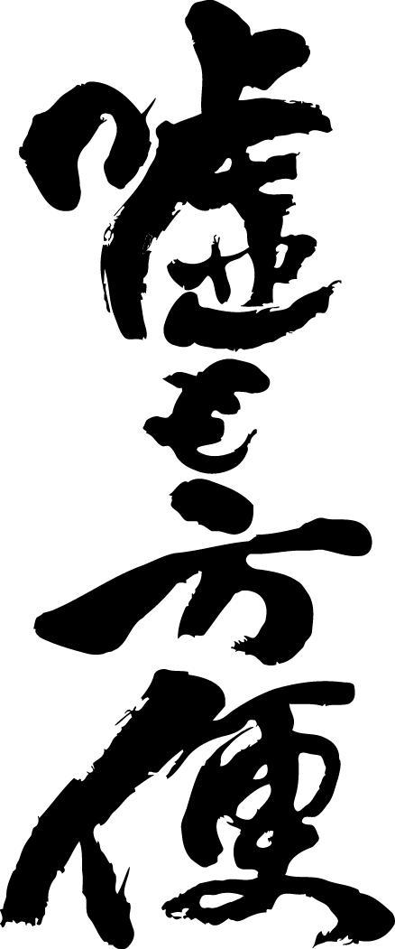 楽天市場】【嘘も方便(縦書)】書...