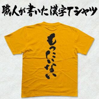 ◆能定做在浪費的(竪寫)◆日本裏數第一,并且發出光芒的現代的名匠寫的漢字T恤T-time原始物印刷T恤特別定做的毛筆文字T恤☆現在是漢字T恤超過2張[郵費免費]并且☆[把輕鬆的gifu_名放進去]pt1.。