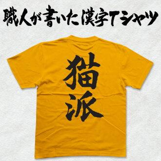 ◆能定做在貓派(竪寫)◆日本裏數第一,并且發出光芒的現代的名匠寫的漢字T恤T-time原始物印刷T恤特別定做的毛筆文字T恤☆現在是漢字T恤超過2張并且☆pt1.。