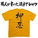 ◆押忍(縦書)◆日本一に輝いた現代の名工が書く漢字Tシャツ T-timeオリジナル おもしろT...