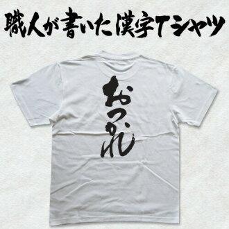 ◆能定做辛苦了(竪寫)在◆日本裏數第一,并且發出光芒的現代的名匠寫的漢字T恤T-time原始物印刷T恤特別定做的毛筆文字T恤☆現在是漢字T恤超過2張[郵費免費]并且☆[把輕鬆的gifu_名放進去]pt1.。
