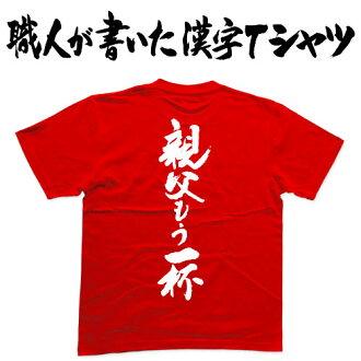 ◆能定做在父親再來一杯(竪寫)◆日本裏數第一,并且發出光芒的現代的名匠寫的漢字T恤T-time原始物印刷T恤特別定做的毛筆文字T恤☆現在是漢字T恤超過2張[郵費免費]并且☆[把輕鬆的gifu_名放進去]pt1.。