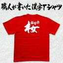 ◆桜2◆日本一に輝いた現代の名工が書く漢字Tシャツ T-ti...