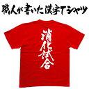◆消化試合(縦書)◆日本一に輝いた現代の名工が書く漢字Tシャツ T-timeオリジナル おもしろTシャツ プリントTシャツ カスタムオーダーメイド可能な筆文字Tシャツ ☆今ならオリジナルTシャツ2枚以上で【送料無料】☆ 名入れ 誕生日プレゼント 【楽ギフ_名入れ】 pt1 ..