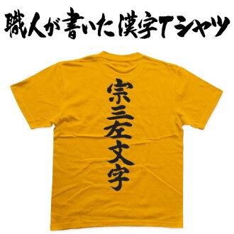 ◆能定做在宗門3左文字(竪寫)◆日本裏數第一,并且發出光芒的現代的名匠寫的漢字T恤T-time原始物印刷T恤特別定做的毛筆文字T恤☆現在是漢字T恤超過2張并且☆pt1.。