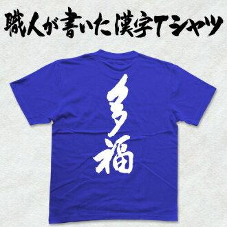 ◆能定做在多幸運(竪寫)◆日本裏數第一,并且發出光芒的現代的名匠寫的漢字T恤T-time原始物印刷T恤特別定做的毛筆文字T恤☆現在是漢字T恤超過2張[郵費免費]并且☆[把輕鬆的gifu_名放進去]pt1.。
