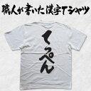 ◆てっぺん(縦書)◆日本一に輝いた現代の名工が書く漢字Tシャツ T-timeオリジナル おもしろTシャツ プリントTシャツ カスタムオーダーメイド可能な筆文字Tシャツ ☆今ならオリジナルTシャツ2枚以上で【送料無料】☆ 名入れ 誕生日プレゼント 【楽ギフ_名入れ】 pt1 ..
