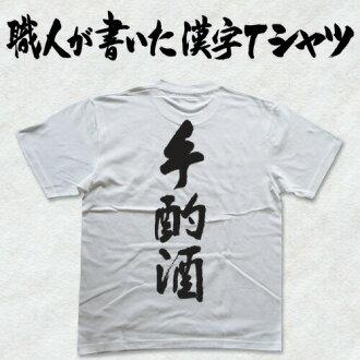 ◆能定做在手酌酒(竪寫)◆日本裏數第一,并且發出光芒的現代的名匠寫的漢字T恤T-time原始物印刷T恤特別定做的毛筆文字T恤☆現在是漢字T恤超過2張[郵費免費]并且☆[把輕鬆的gifu_名放進去]pt1.。